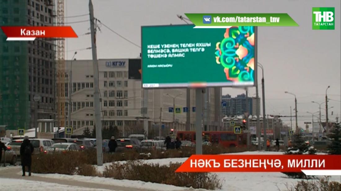 Казан урамнарында милли элмә такталары!