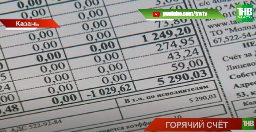 Жители Татарстана бьют тревогу из-за резкого повышения тарифов ЖКХ - видео