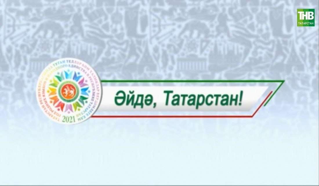 Әйдә, Татарстан!