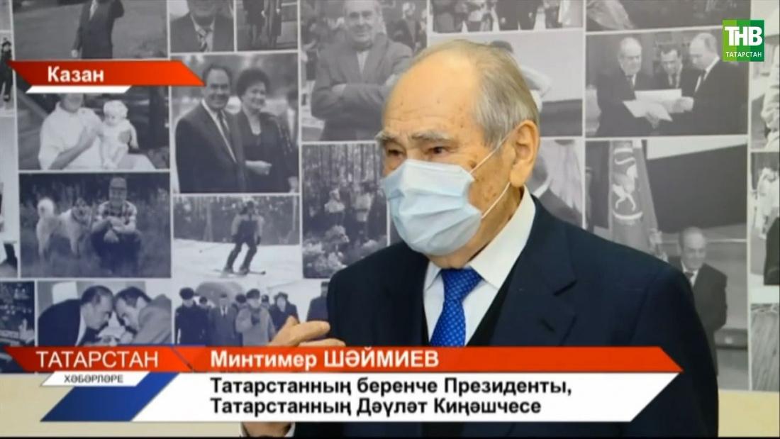 Татарстанның Беренче Президенты, Дәүләт киңәшчесе Минтимер Шәймиев хөрмәтенә Казанда фотокүргәзмә ачылды.