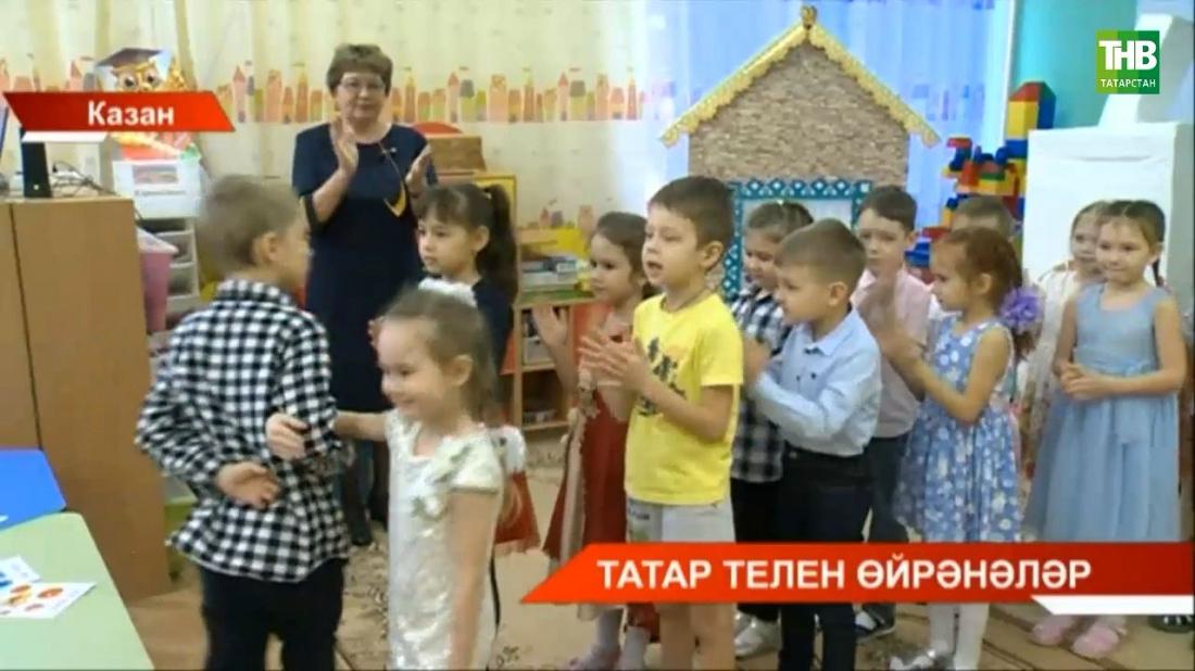 Татар телен өйрәнәләр