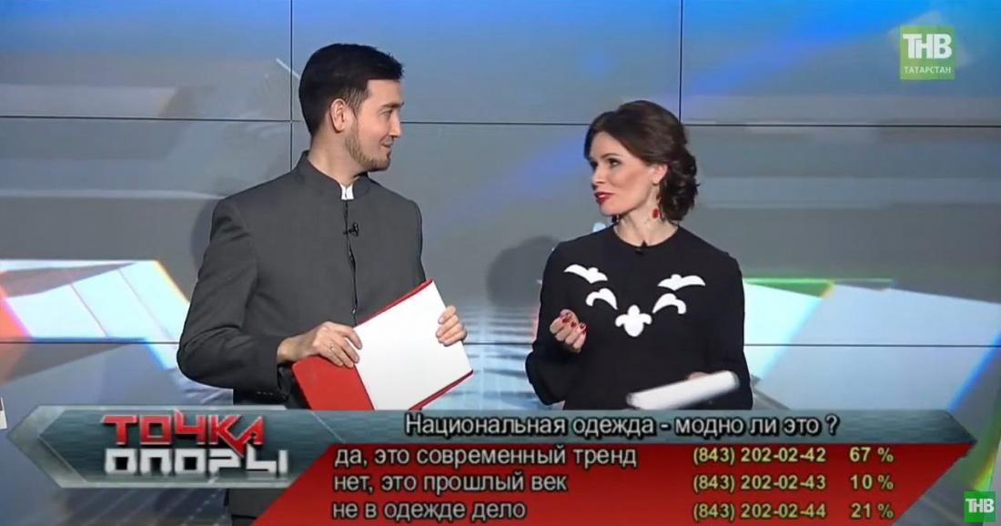 «Татарская мода - современный тренд»: на ТНВ прошел новый выпуск ток-шоу «Точка опоры» - видео
