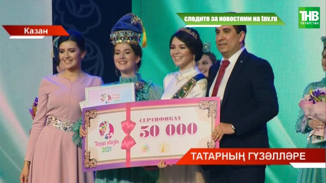 """""""Татар кызы"""" республика конкурсының җиңүчеләре билгеле!"""