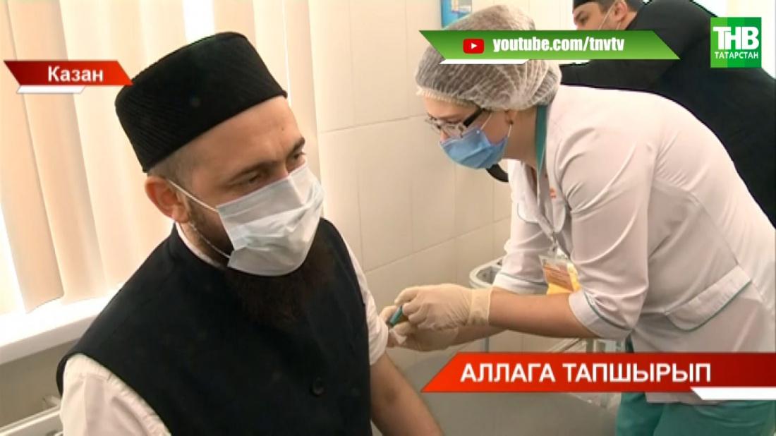 Татарстан мөфтие Камил хәзрәт Сәмигуллин ковидка каршы прививка ясатты