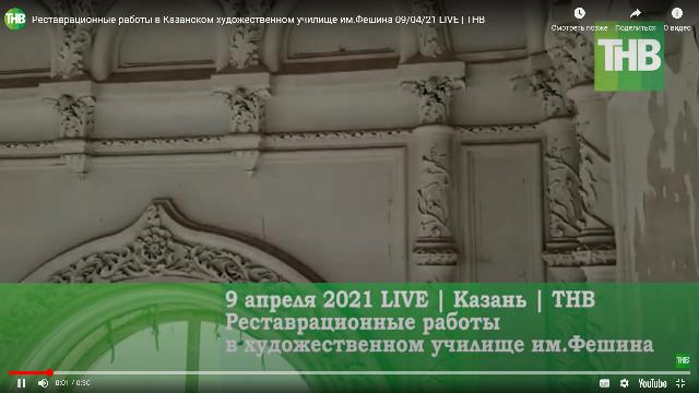 Завершена реставрация аварийного крыла Казанской художественной школы