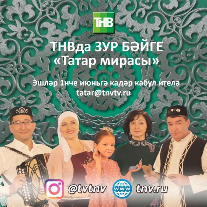 "ТНВда ""Татар мирасы"" дип исемләнгән зур бәйге!"