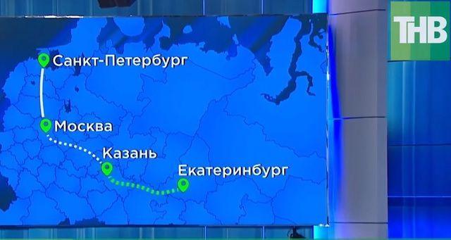 Президент РФ поручил продлить магистраль Москва-Казань до Екатеринбурга