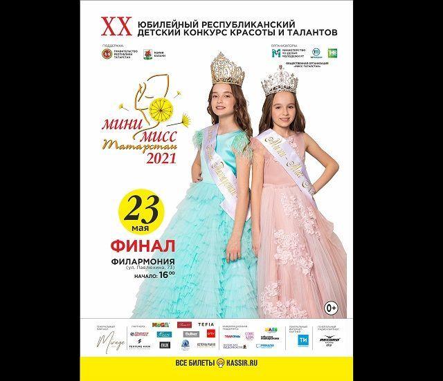 23 мая в Казани состоится финал конкурса красоты «Мини-мисс Татарстан-2021»