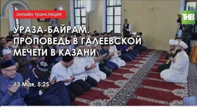 Прямая трансляция на ТНВ: Ураза-Байрам. Проповедь в Галеевской мечети в Казани