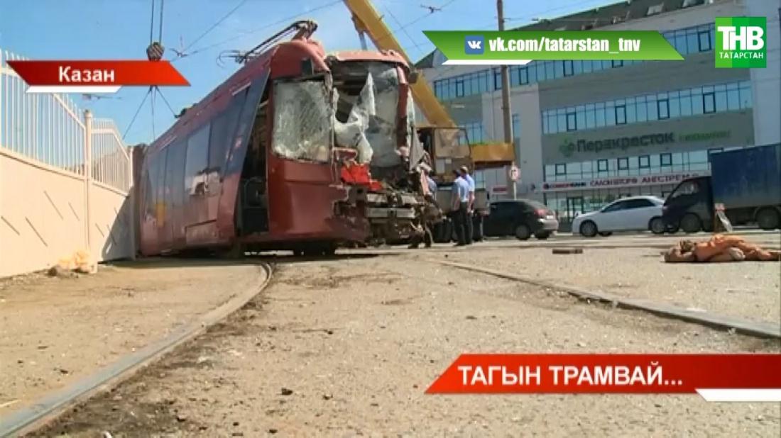 Казандагы трамвайларга ни булган?