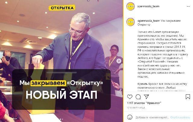 Андрей Пивоваров сообщил о ликвидации «Открытой России»