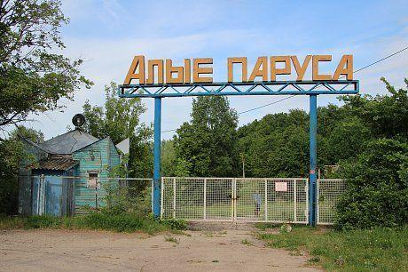 «Это точно не Чернобыль»: в Челнах обещают отремонтировать лагерь «Алые паруса»