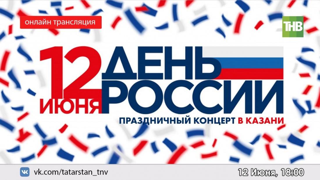 """ТНВ Казанда узачак """"Россия көне""""н онлайн күрсәтә"""