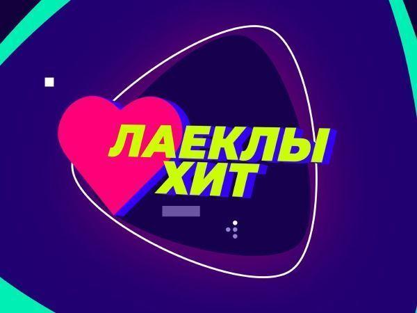 """""""Мәйдан"""" каналында """"Лаеклы хит""""ны кем алып барачак?"""