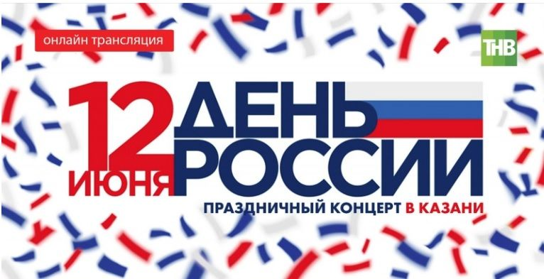 На ТНВ стартует онлайн трансляция праздничного концерта в Казани в честь Дня России