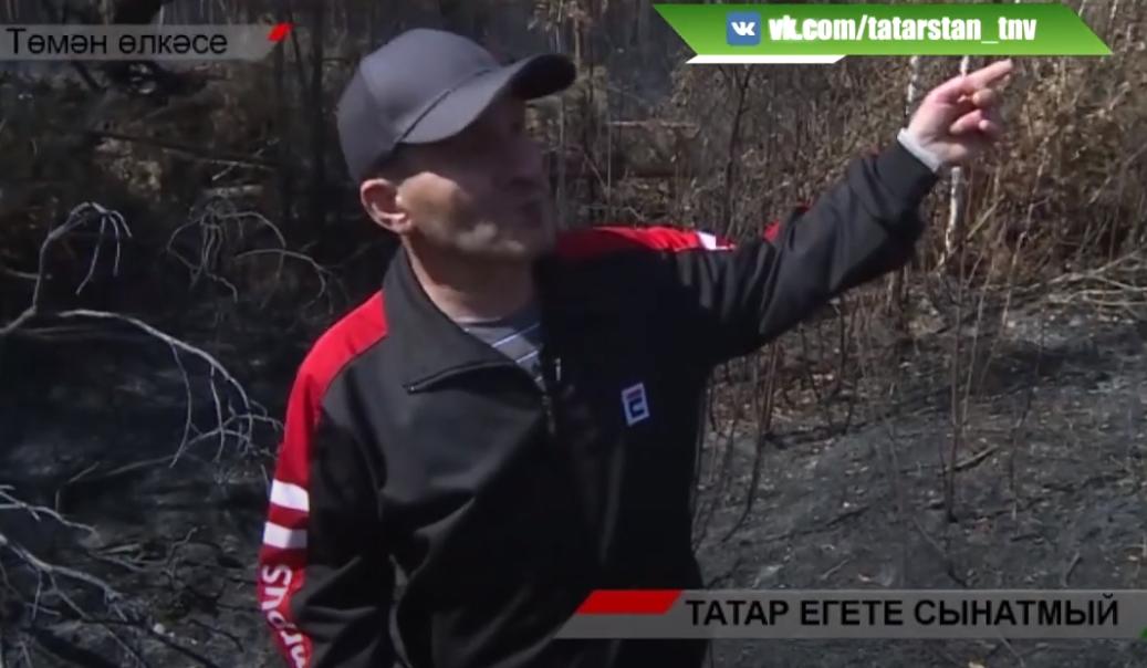 Татар егете Комсомол бистәсе урманында 24 десантчыны янгыннан коткара