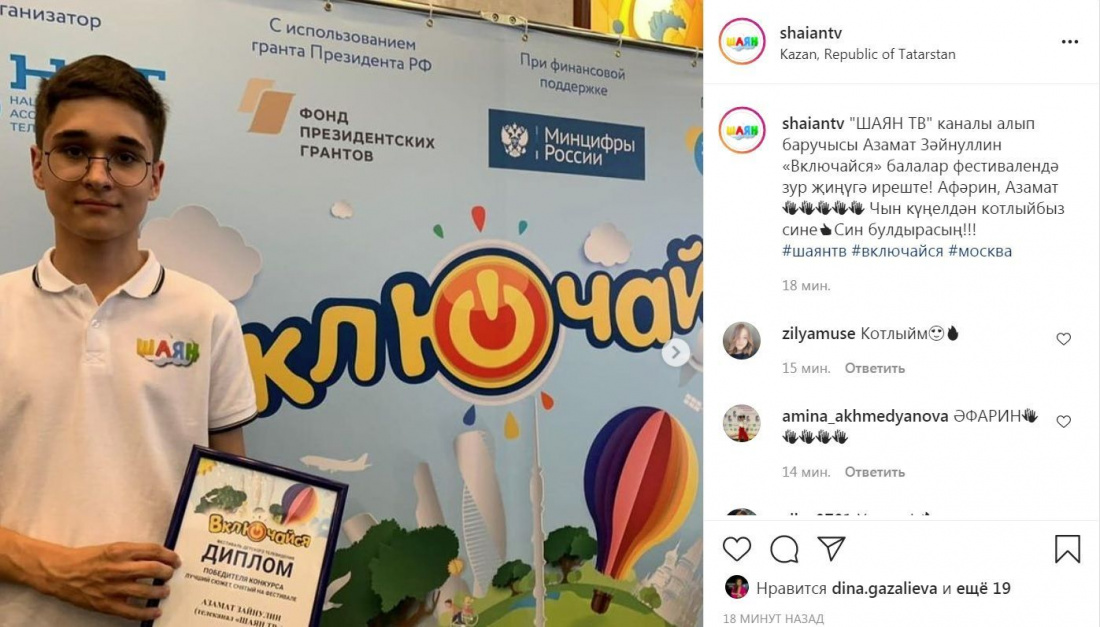 «Шаян ТВ» везет в Татарстан призы с фестиваля «Включайся»