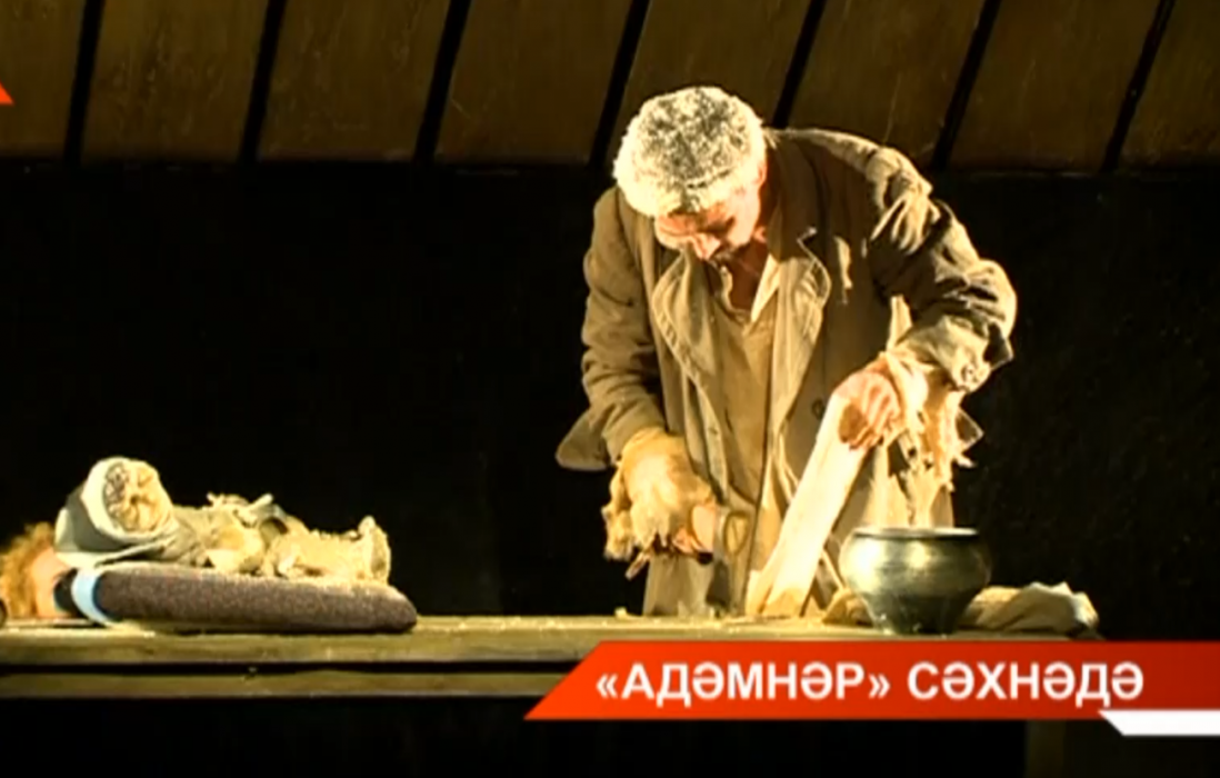 Казанда Галимҗан Ибраһимовның «Адәмнәр» повесте буенча куелган курчак спектакле премьерасы булды