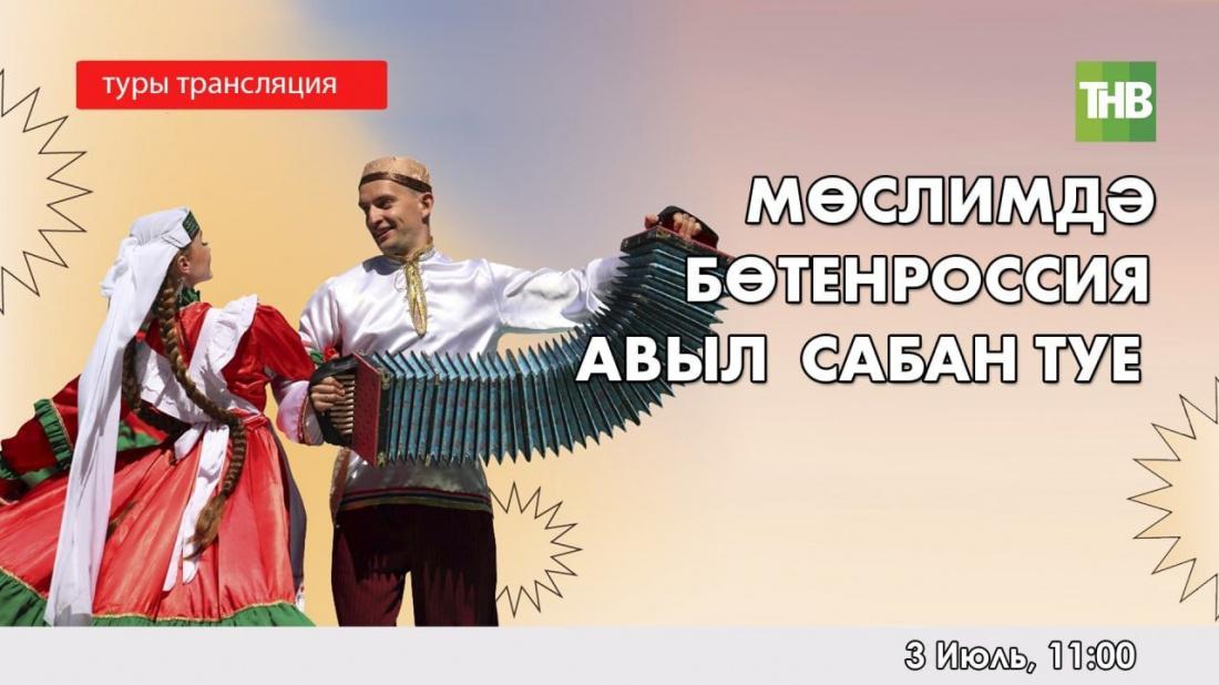 Иртәгә ТНВ XI Бөтенроссия авыл Сабантуен онлайн күрсәтә