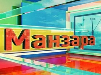 """Манзара"" җәйге ялдан чыкты"