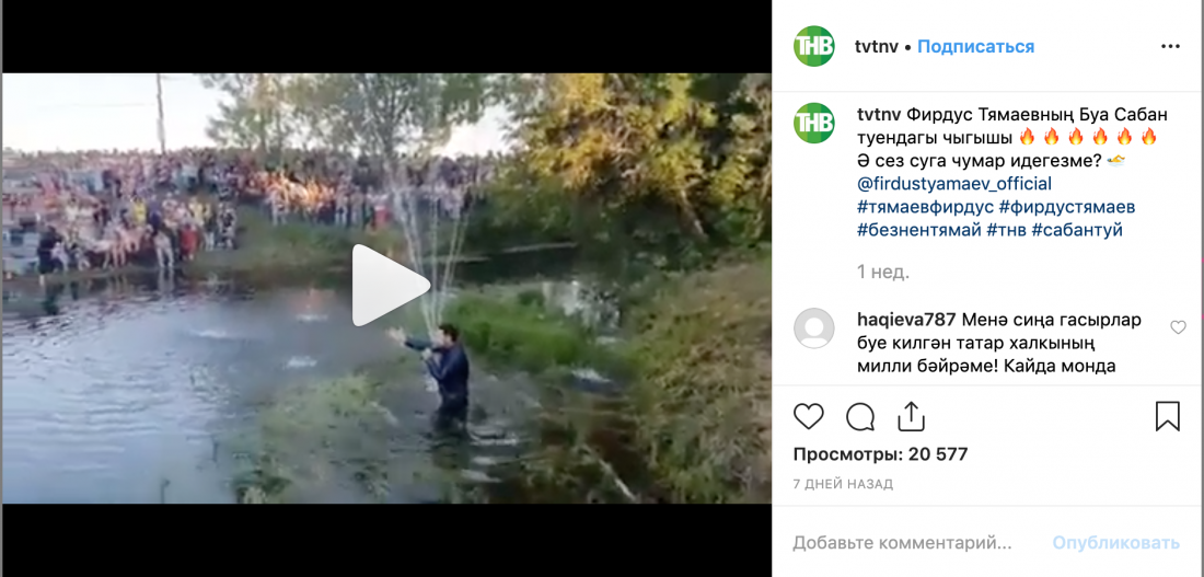 Атнаның иң популяр Инста посты: Фирдүс Тямаев суга кереп җырлый