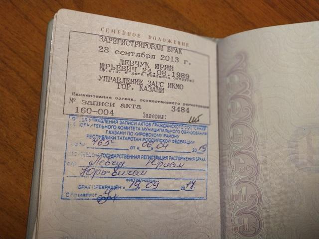 Жителям России разрешили не ставить в паспорт отметки о детях и браке