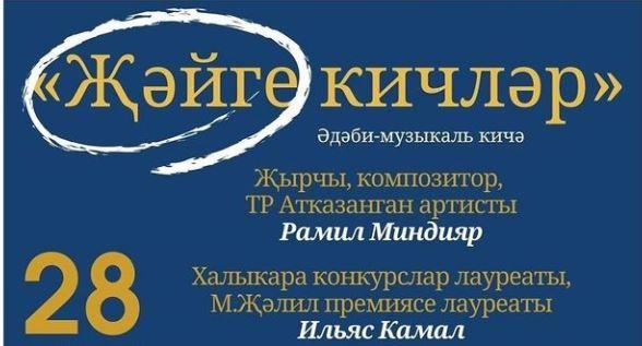 """""""Татар китабы йорты"""" әдәби кичәгә чакыра"""
