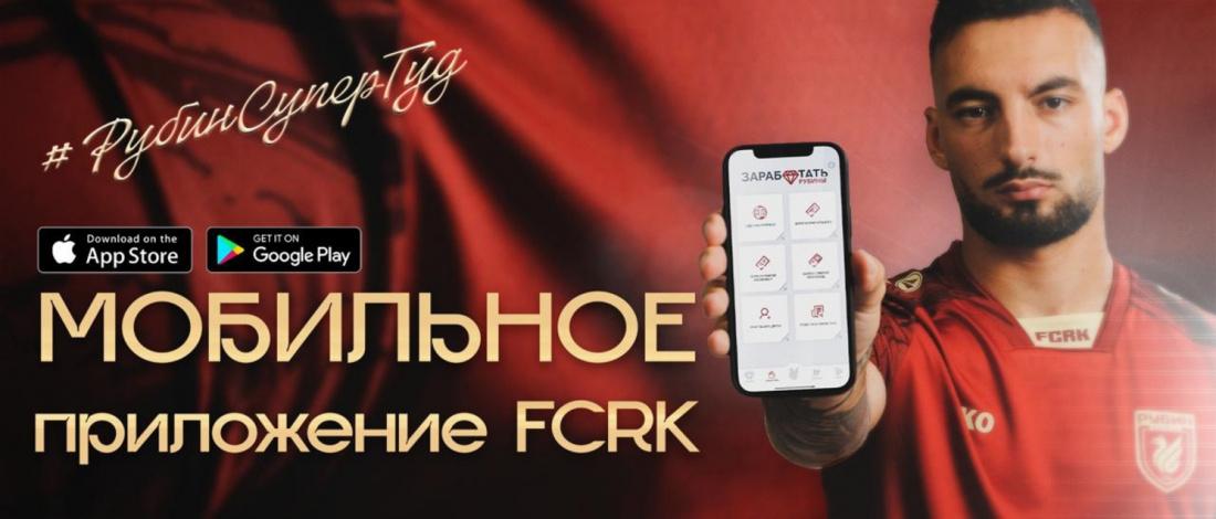 «Рубин» объявил о запуске мобильного приложения