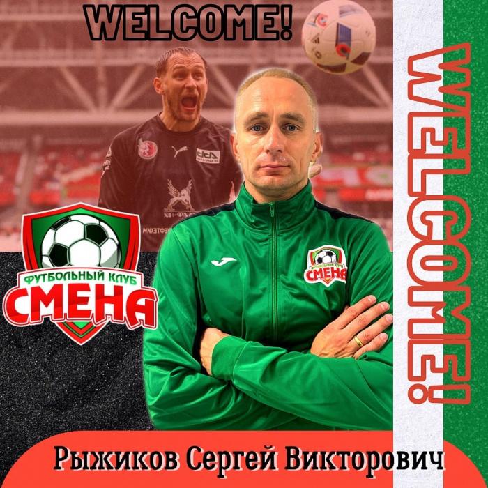 Сергей Рыжиков стал тренером любительской команды из Казани