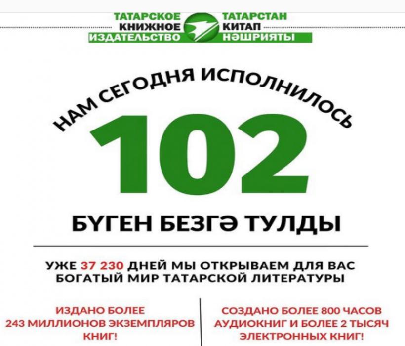 Татарстан китап нәшрияты оешуга 102 ел