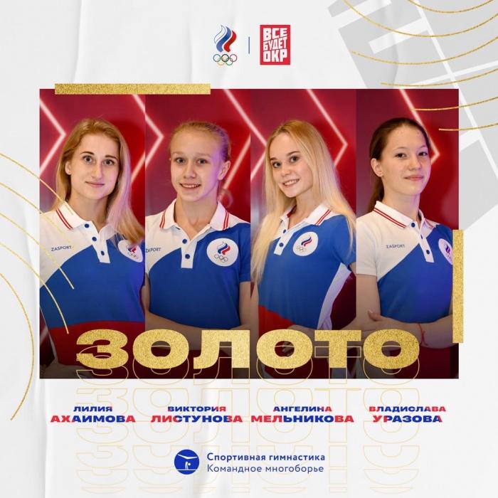 Гимнастки из России обошли США и победили в командном многоборье на Олимпиаде