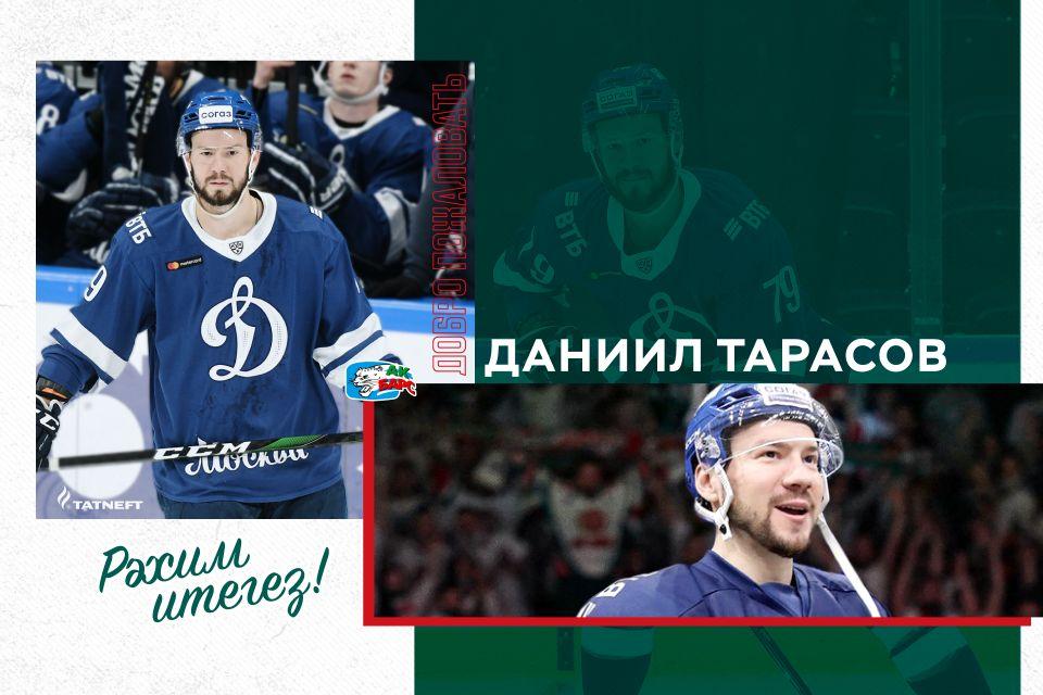 "Даниил Тарасов ""Динамо""дан ""Ак Барс""ка күчте"