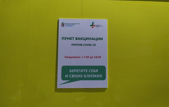 В Казани временно закрыли пункт вакцинации в КЦ «Залесный»