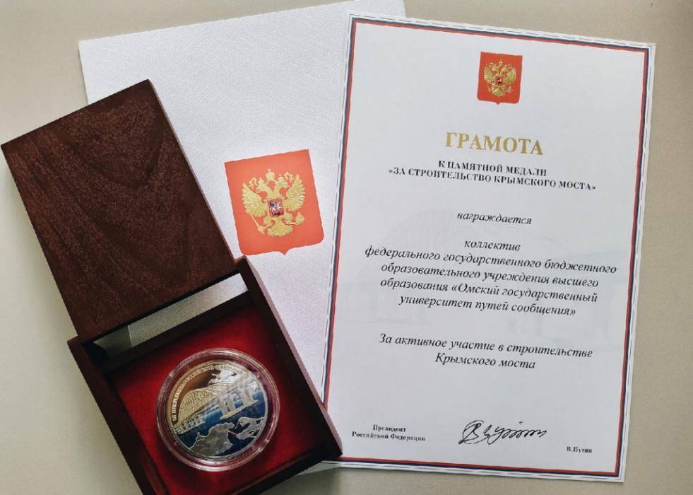 Путин наградил коллектив омского вуза памятной медалью «За строительство Крымского моста»