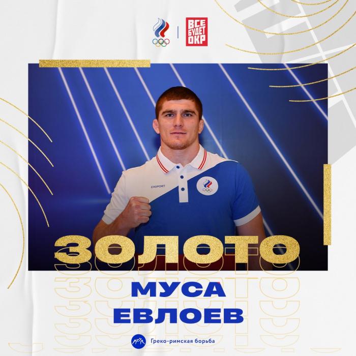 Российский борец Муса Евлоев завоевал золото в греко-римской борьбе