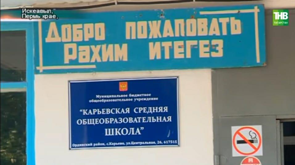 Россия төбәкләрендә татар теле дәресләре кими