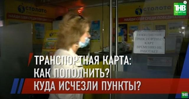 В Казани начался суд по делу о растрате в «Транспортной карте» на 145 млн рублей