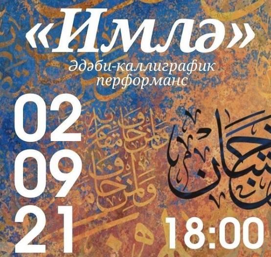 Татар китабы йортында «Имлә» дип исемләнгән әдәби-каллиграфик кичә узачак