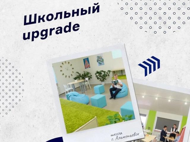 Школьный апгрейд: в образовательных заведениях Альметьевска появились зоны комфорта