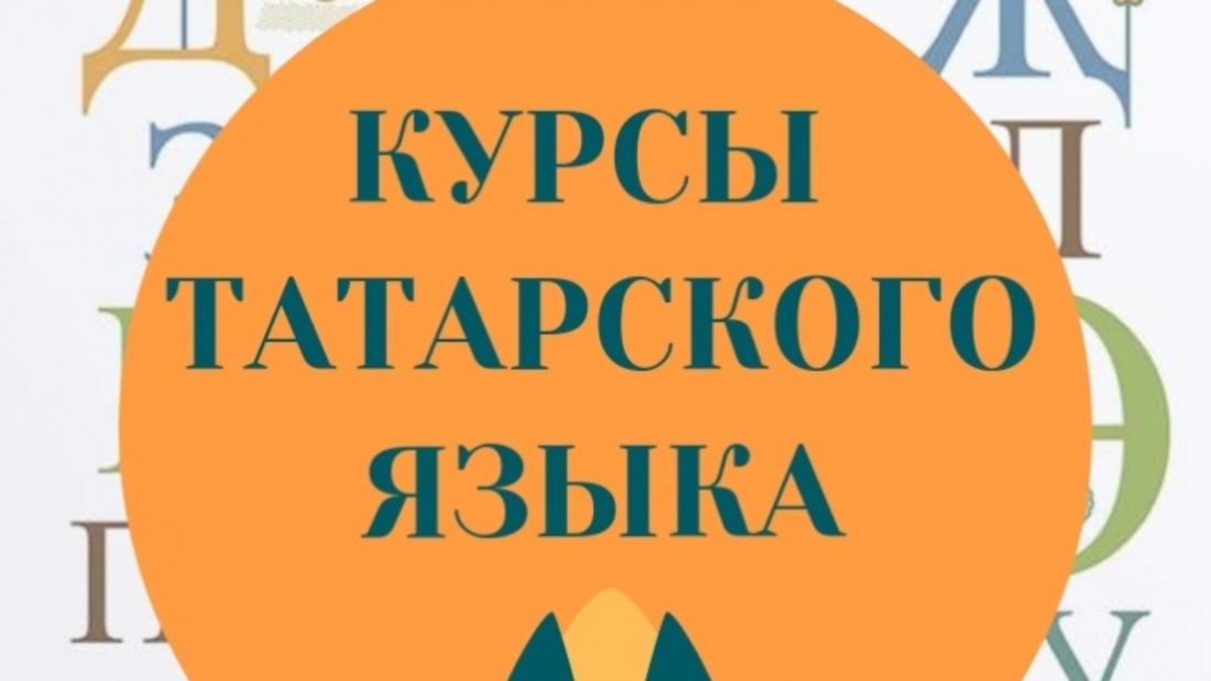 Екатеринбургта татар теле буенча бушлай курслар ачыла