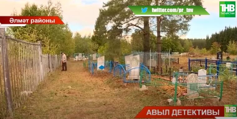 Әлмәт районының берничә авылындагы зиратларда чардуганнар югалган
