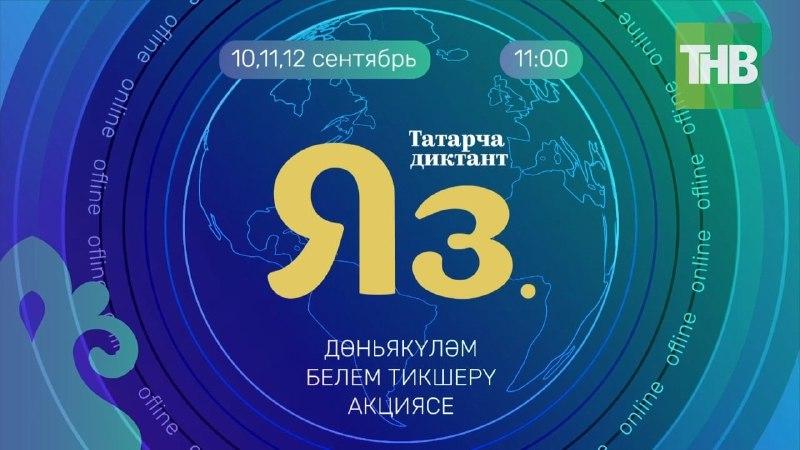 Татарча диктант Яз - ТНВда туры трансляция