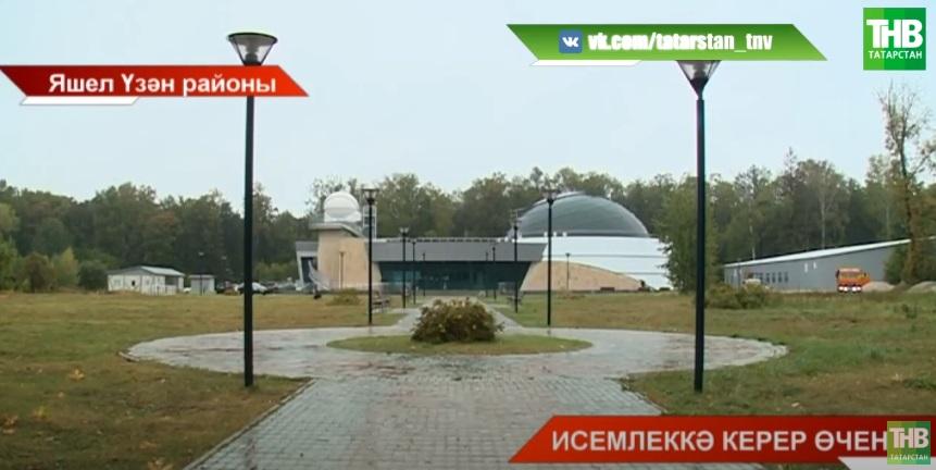 Казан янындагы Энгельгардт обсерваториясен Юнеско исемлегенә кертү буенча эш дәвам итә