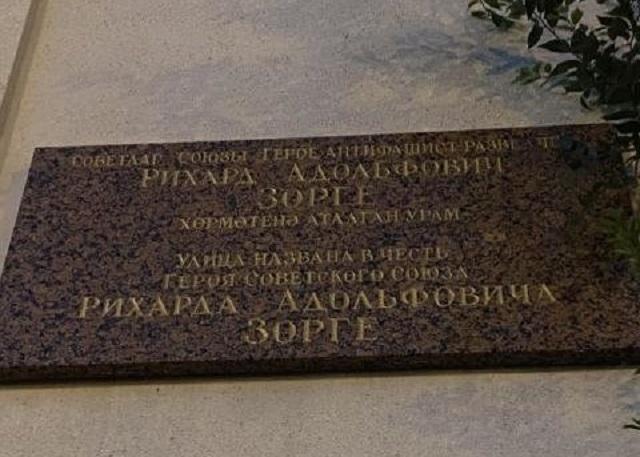 Мемориальную доску с именем Рихарда Зорге в Казани установили с ошибкой