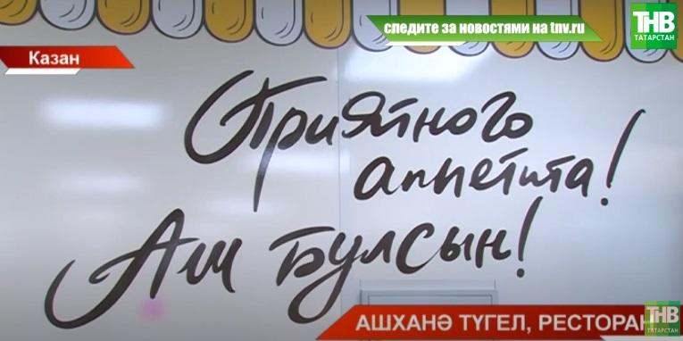Казанның 43 мәктәбендәге ашханә яңа уку елыннан ресторан форматында эшли башлаган