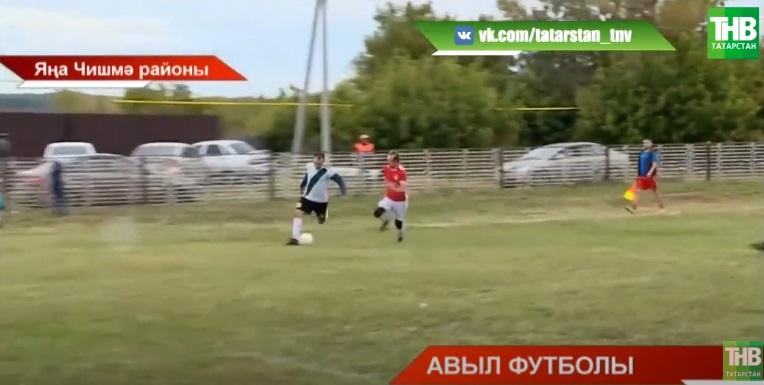 Авыл футболы нинди ул?