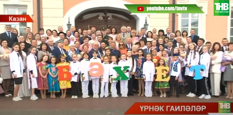 Казан Кремлендә республиканың үрнәк гаиләләрен хөрмәтләделәр