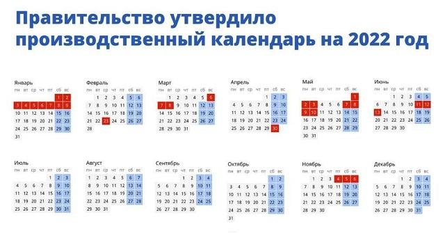 Россия Хөкүмәте 2022 елда ял көннәрен күчерүне раслады