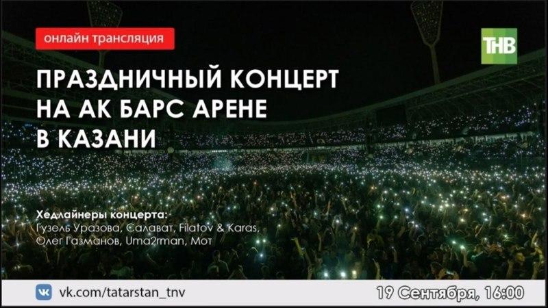 ТНВ каналы Казандагы бәйрәм концертын онлайн күрсәтә