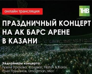 «ТНВ» начинает трансляцию с концерта у стадиона «Ак Барс Арена» в Казани